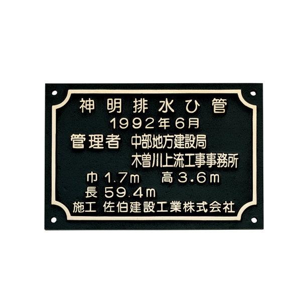 直送商品 ブロンズ鋳物施工銘板 BZ-19:イーヅカ 福彫 館銘板・商業サイン-エクステリア・ガーデンファニチャー