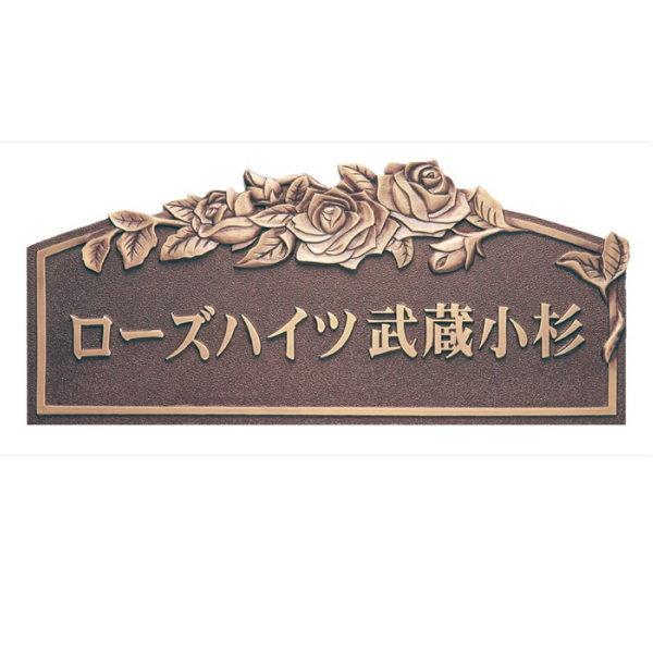 福彫 館銘板・商業サイン 銅ブロンズ鋳物レリーフ館銘板 BZ-3