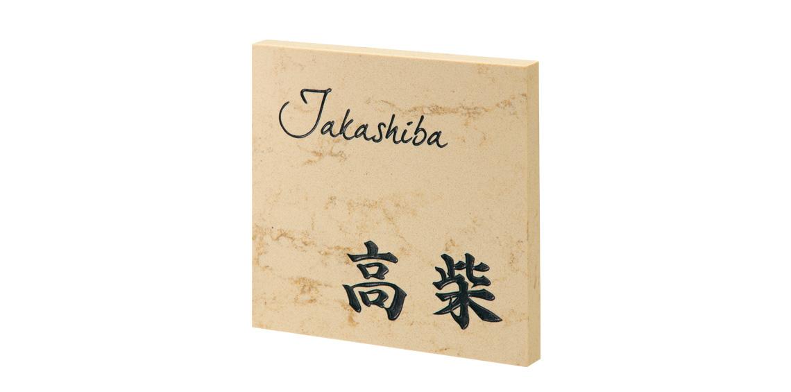福彫 オーダー 表札 クリスターロ ローマンベージュ(黒文字) CL1-817
