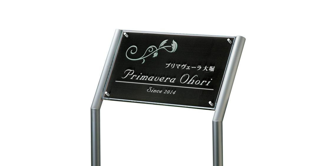 福彫 エントランスサイン クリアーガラス&ステンレスブラック GZ-203