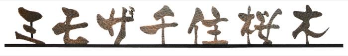 福彫 館銘板・商業サイン ニューブラスアイアンIRZ-5