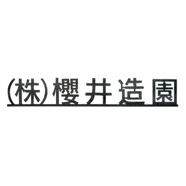 福彫 館銘板・商業サイン ニューブラスアイアンIRZ-6