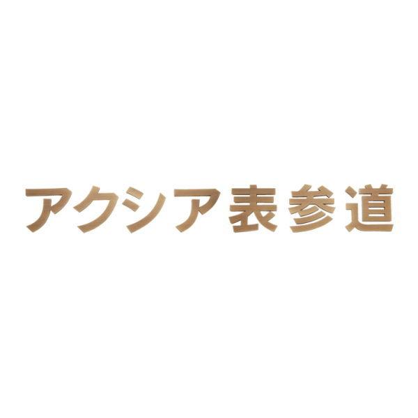 福彫 法人サイン 箱文字館銘板 KZ-35