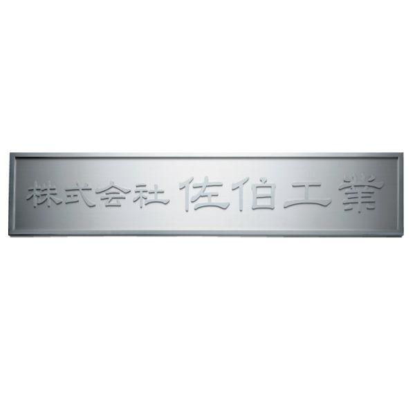 福彫 法人サイン ステンレス切文字館銘板 KZ-55