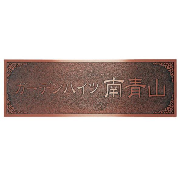 福彫 法人サイン ブロンズ銅板エッチング館銘板 MZ-30