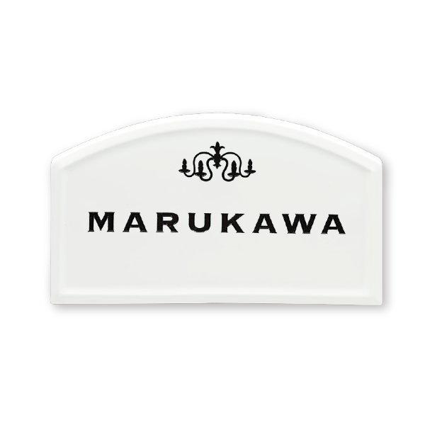 福彫 オーダー 表札 ポルセ(黒文字) PRW-8