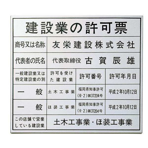 福彫 法人サイン 許可票 ステンレスエッチング PZ-19