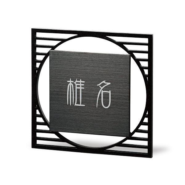 福彫 オーダー 表札 ロロ SPLO-6
