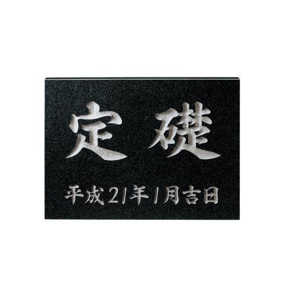 福彫 法人サイン 黒ミカゲ(素彫) TS-101