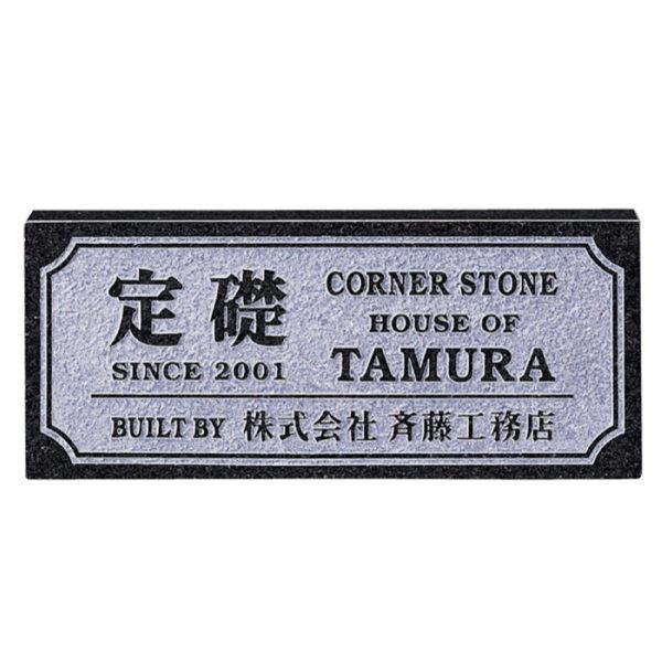 福彫 法人サイン コーナーストーン 黒ミカゲ(レリーフ素彫) TS-21