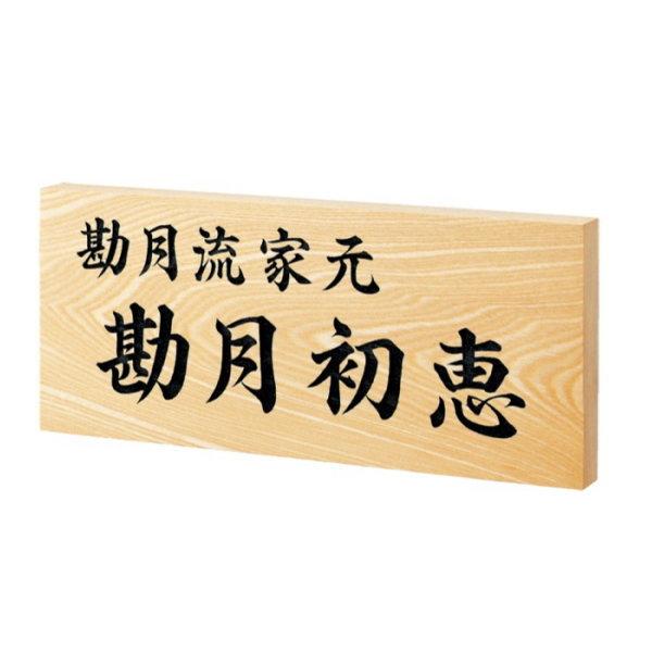福彫 法人サイン 銘木セン彫刻 WZ-17