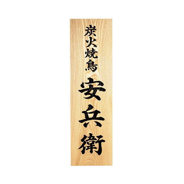 福彫 法人サイン 銘木セン彫刻 WZ-18