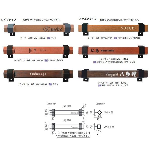 オンリーワンクラブ 表札 Kurimano(クリマーノ) W260×H50×D50~60mm MY1-1730~MY1-1735