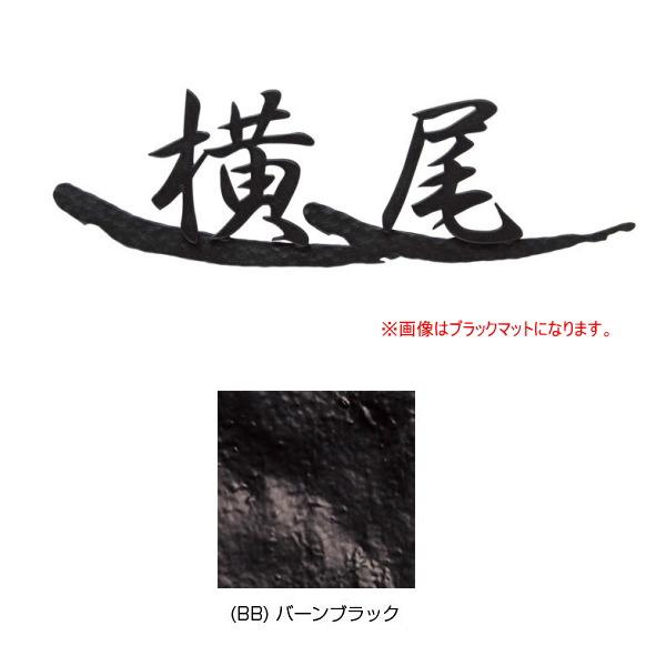 オンリーワンクラブ 表札 TAKUMI(タクミ) S61 バーンブラック NA1-S61BB