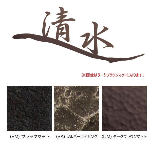 オンリーワンクラブ 表札 TAKUMI(タクミ) S62 NA1-S62 ブラックマット/シルバーエイジング/ダークブラウンマット