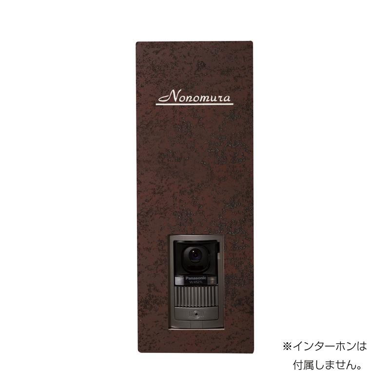 ラミナムパルサーインターホンカバー付き表札 Type03 モロ GM1-S-L3M