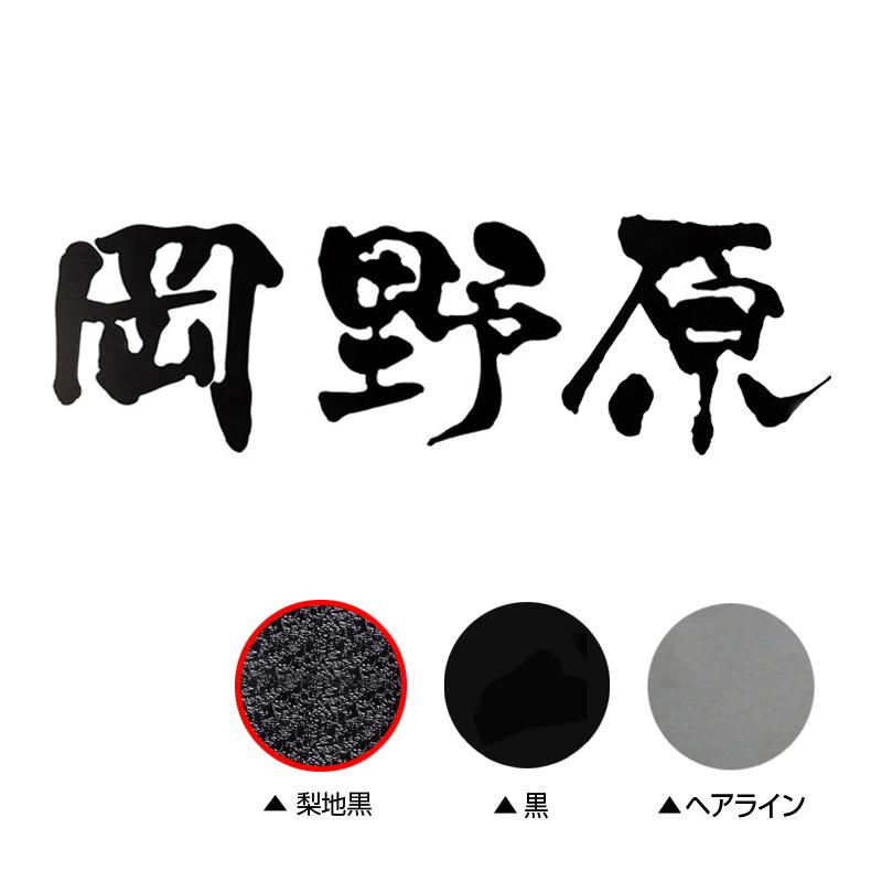 表札 フデモジ 漢字タイプ 3文字 梨地黒 HS1-FMK-3N