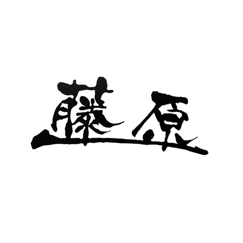 表札 フデモジ 漢字タイプ バー付き 2文字 黒 HS1-FMKB2B