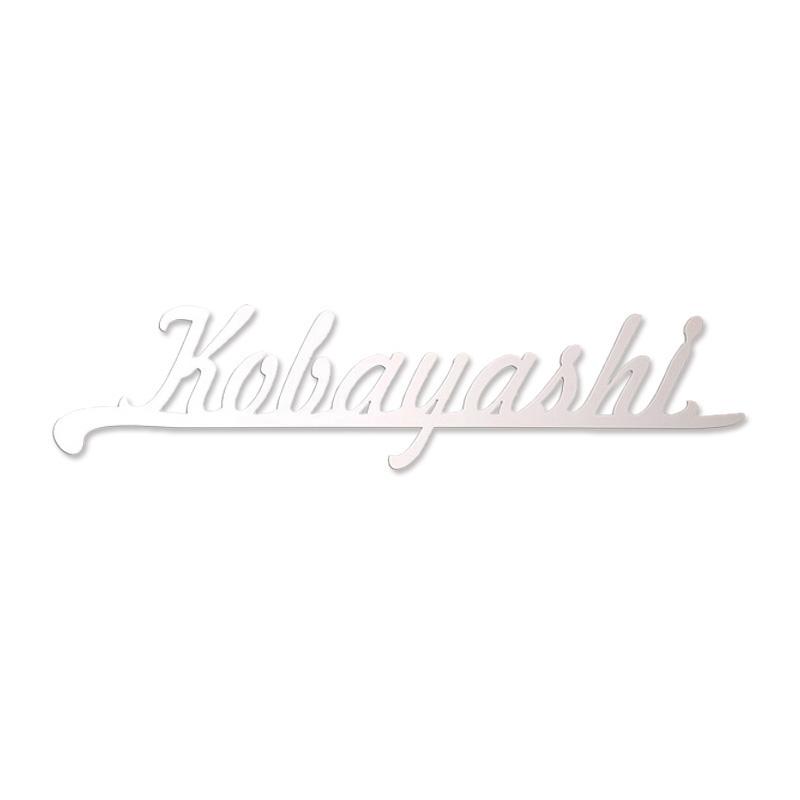 表札 キリモジ・バー ナチュレ Lサイズ 白 HS1-KB51LW
