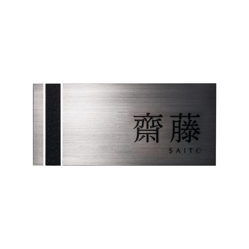 CONTRAST 金属 表札 HMN(コントラスト HMN) Layout-2 ブラック W200×H90 IP1-27-2BS