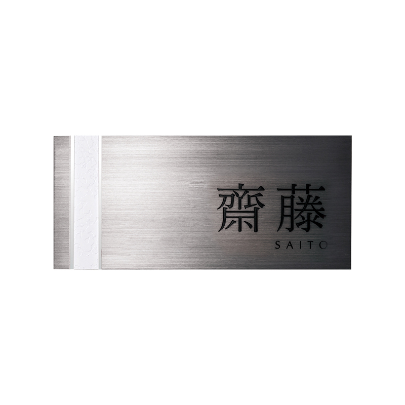 CONTRAST 金属 表札 HMN(コントラスト HMN) Layout-2 ホワイト W200×H90 IP1-27-2WS
