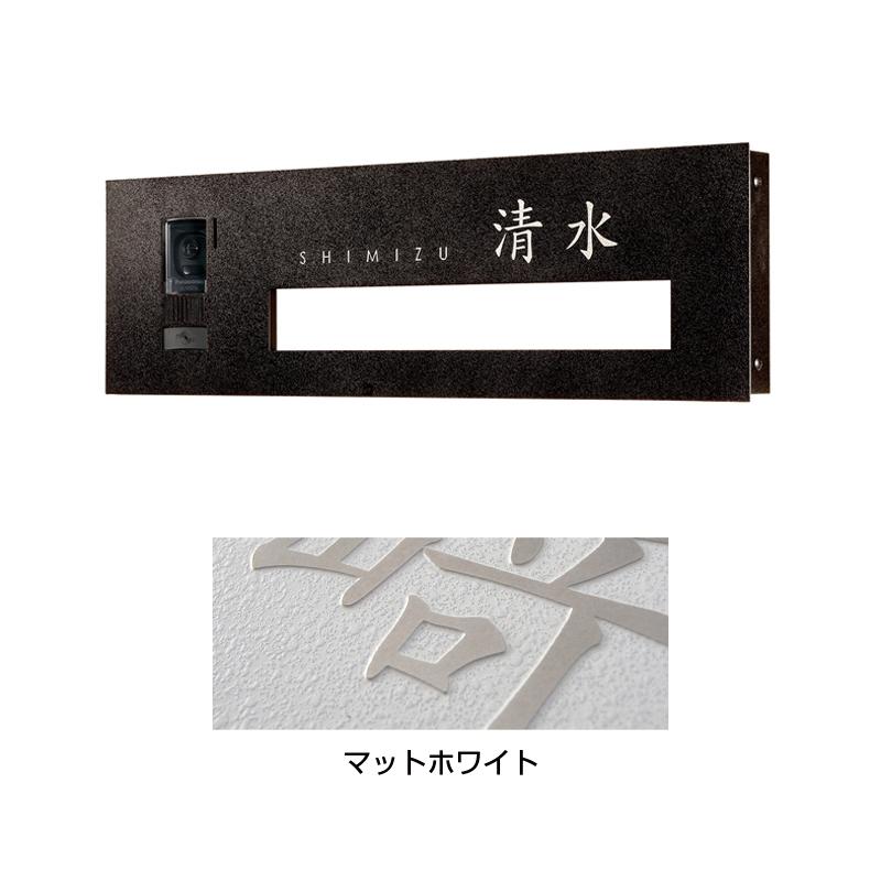 表札兼用タイプ COVER PLUS TYPE P 日本メーカー新品 IP1-30-PW マットホワイト 18%OFF タイプP カバープラス