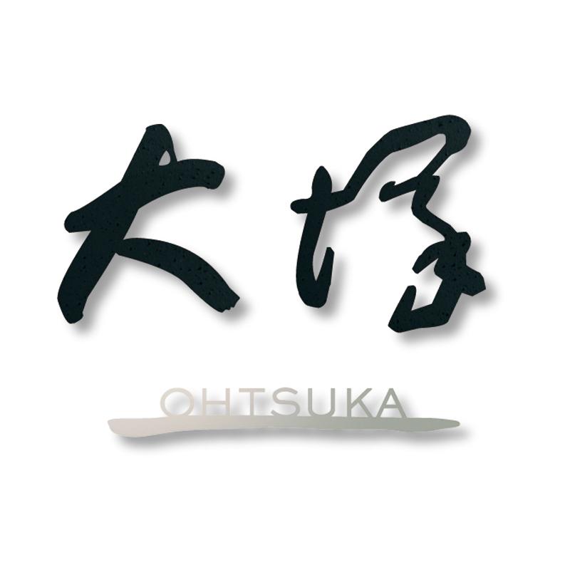 ネームプレート 和の家 切り文字 ブラック KS1-A035K