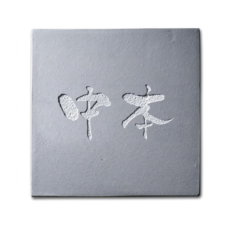 紋 表札:ヨコ 文字色:シルバー KS1-A112C