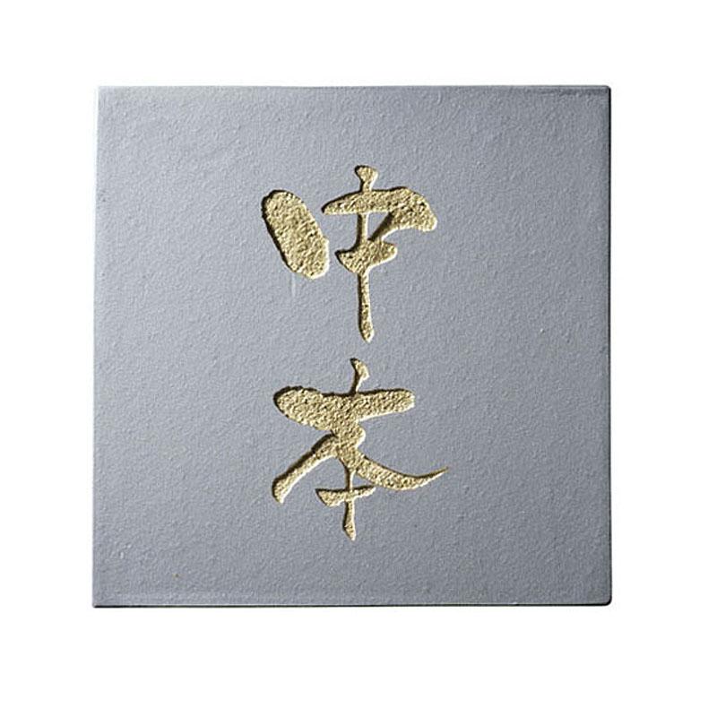 紋 表札:タテ 文字色:ゴールド KS1-A112E