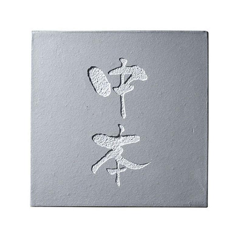 紋 表札:タテ 文字色:シルバー KS1-A112F