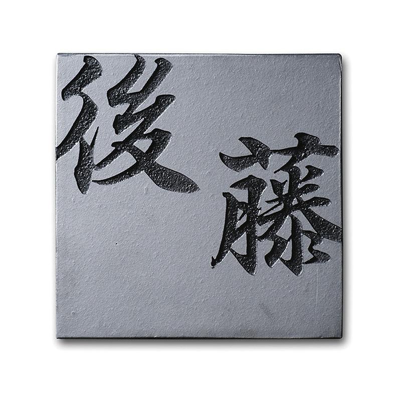 紋 表札:ナナメ 文字色:ブラック KS1-A112G