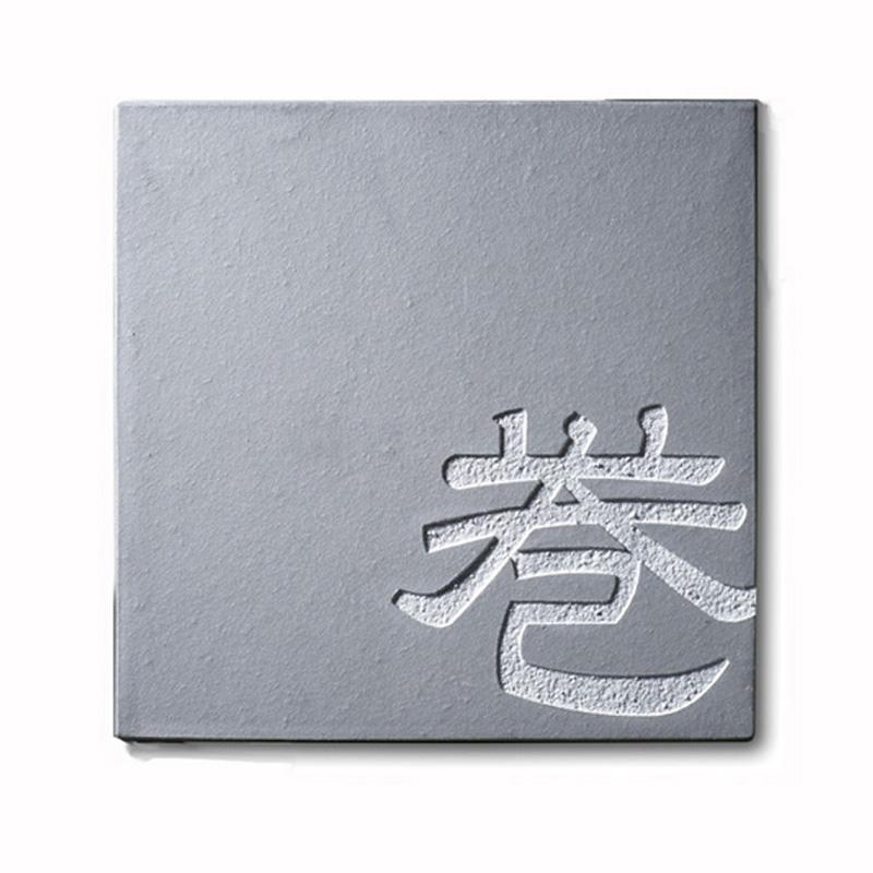 紋 表札:右端タテ 文字色:シルバー KS1-A112L