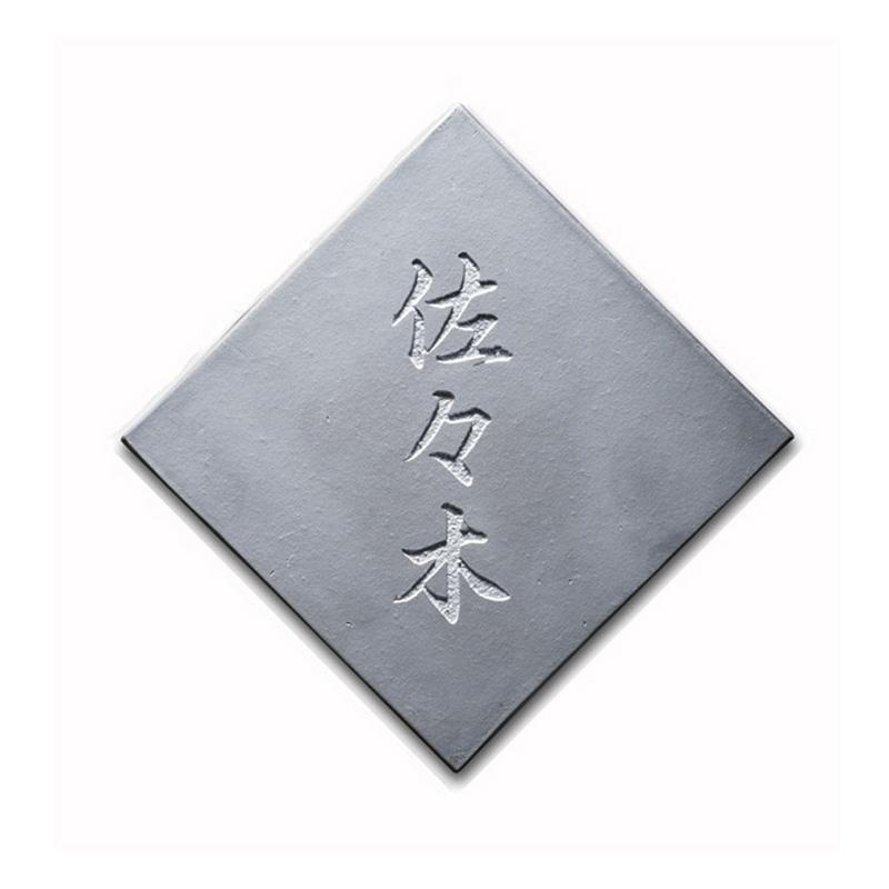 紋 表札:ひし形ヨコ 文字色:シルバー KS1-A112O