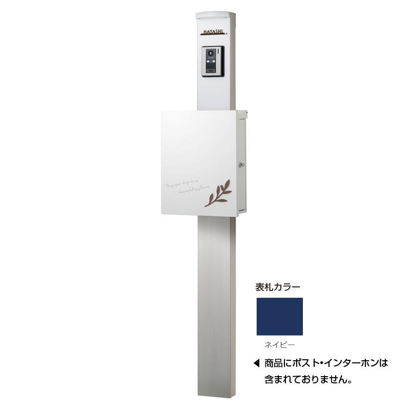 スマートポール セレクト 本体:ホワイト 表札:ネイビー KS1-C021X