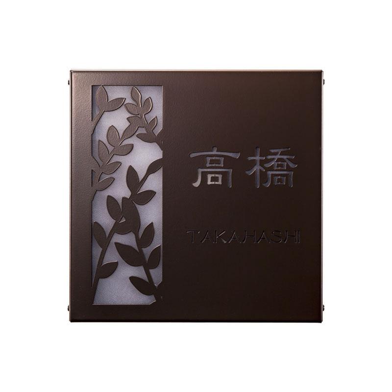 LEDサイン 表札 リテリア ブラウン ハーブ MY1-1246