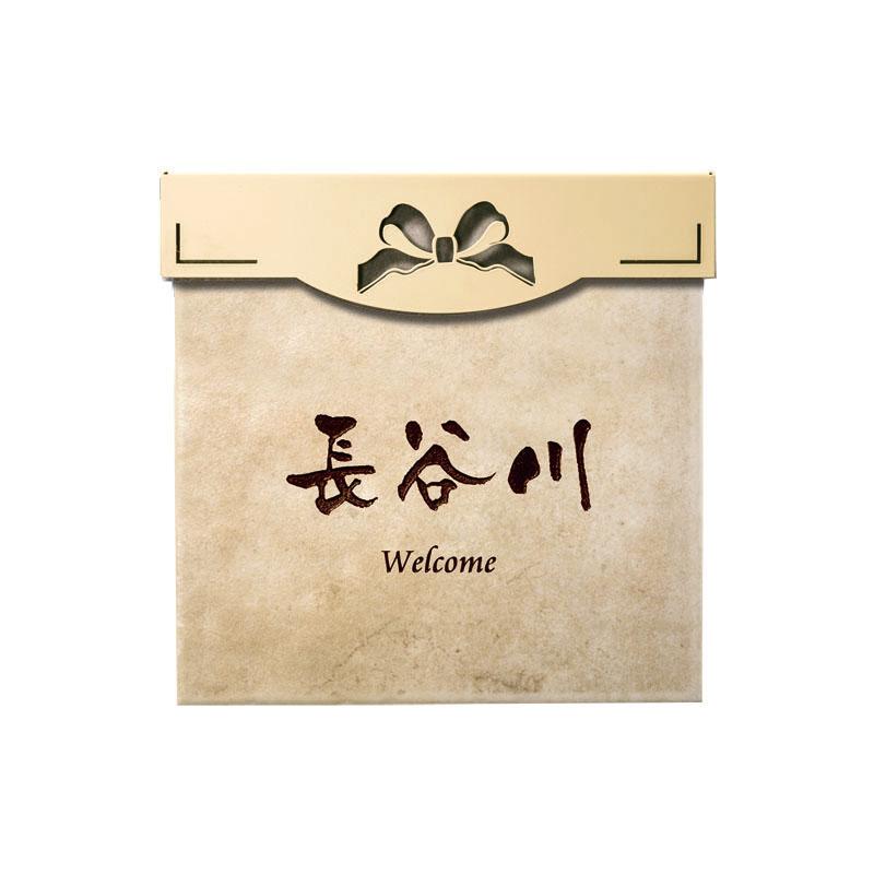 LEDサイン 表札 コット アイボリー トップグラス タイル:アイボリー MY1-1253A