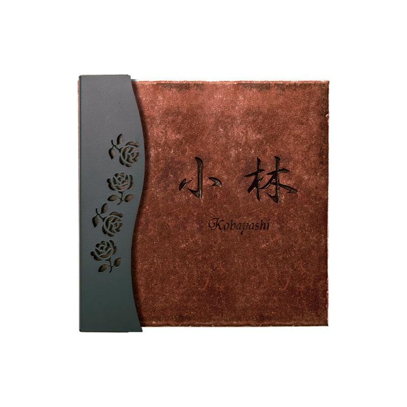 LEDサイン 表札 コット グレー サイドローズ タイル:エンジ MY1-1255E