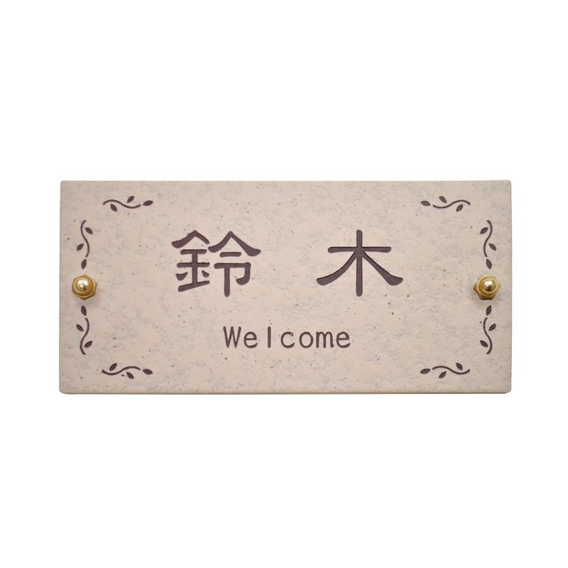 &センスネームプレート タイル長方形E (飾りナット) アイボリー MY1-1365