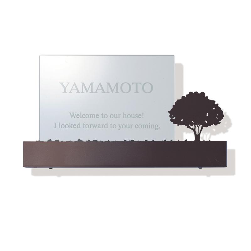 LEDサイン 表札 シルエッタガラス スリム ツリー カバー:ブラウン 文字色無着色 MY1-1666N