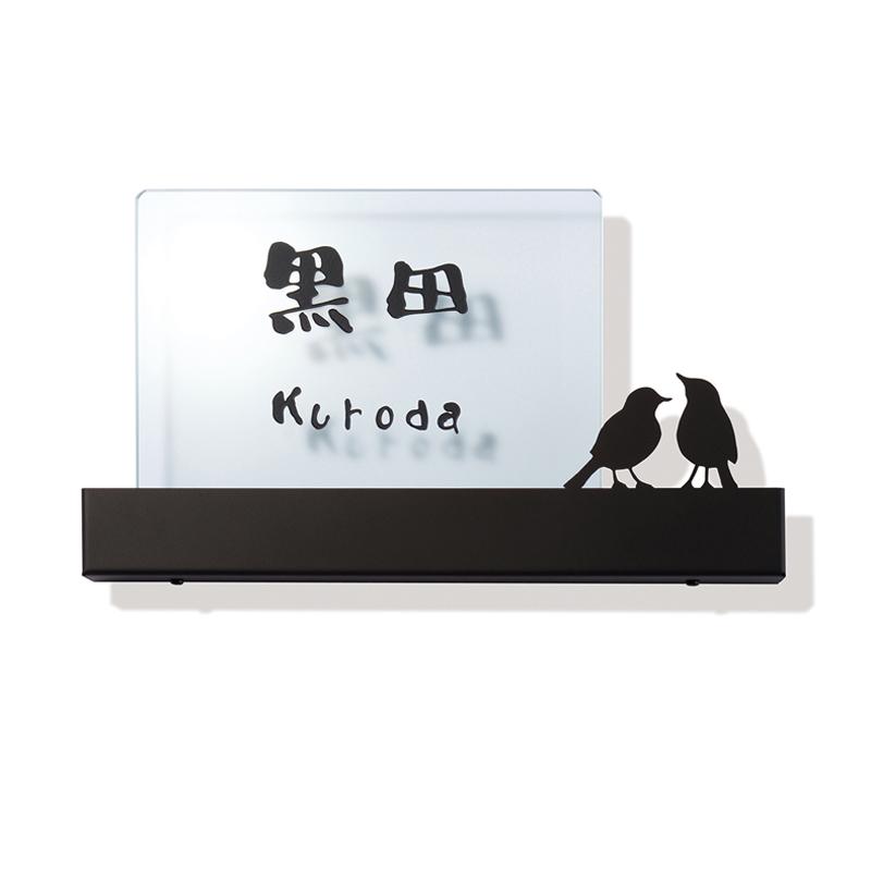LEDサイン 表札 シルエッタガラス スリム スモールバード カバー:ブラック 文字色黒 MY1-1669B