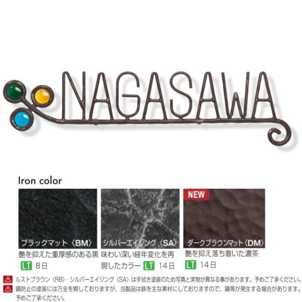 フォレストヒルズネームプレート カジュアルテイスト ガラス Type23 シルバーエイジング NA1-S23SA