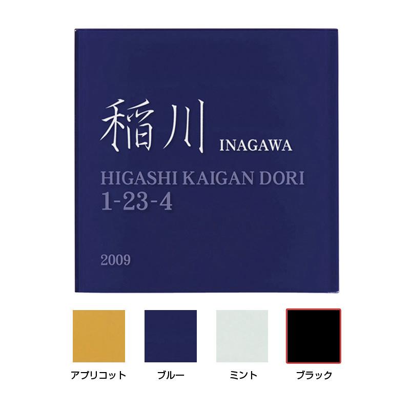カラーガラスネームプレート Type26 ブラック NA1-SG26NK