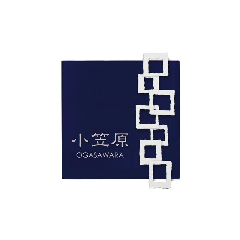 カラーガラスネームプレート+ロートアルミ装飾 Type04 NA1-SGA04B ブルー ブルー Type04 NA1-SGA04B, BrandShop Akindo 質屋あきんど:b5784245 --- krianta.com