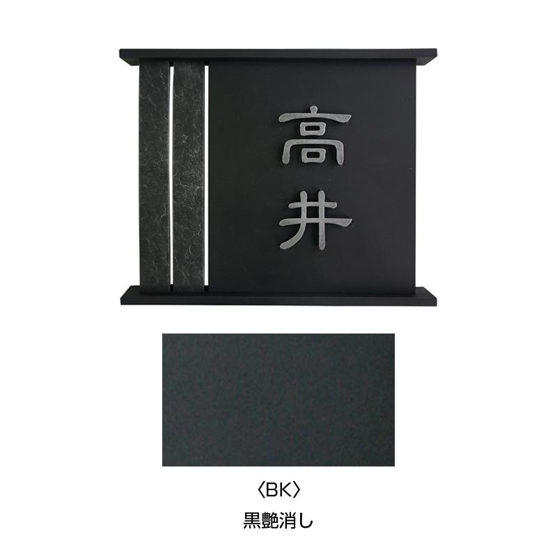 和錆 和モダンな表札 庵(an) 黒艶消し NL1-N63BK