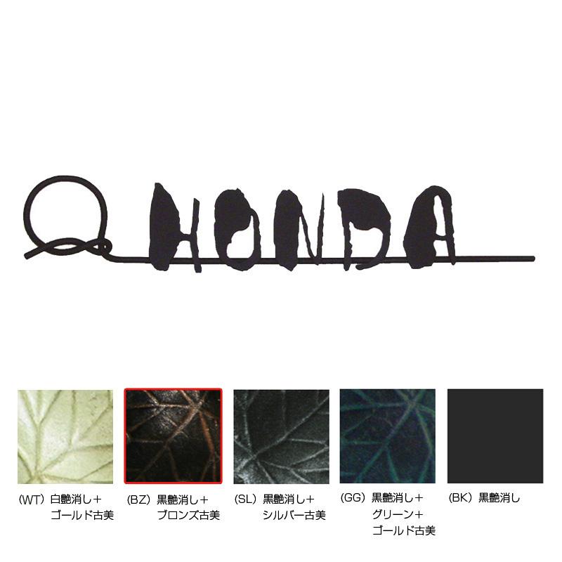和錆 和モダンな表札 結(yui) 黒艶消し/ブロンズ古美 NL1-N70BZ