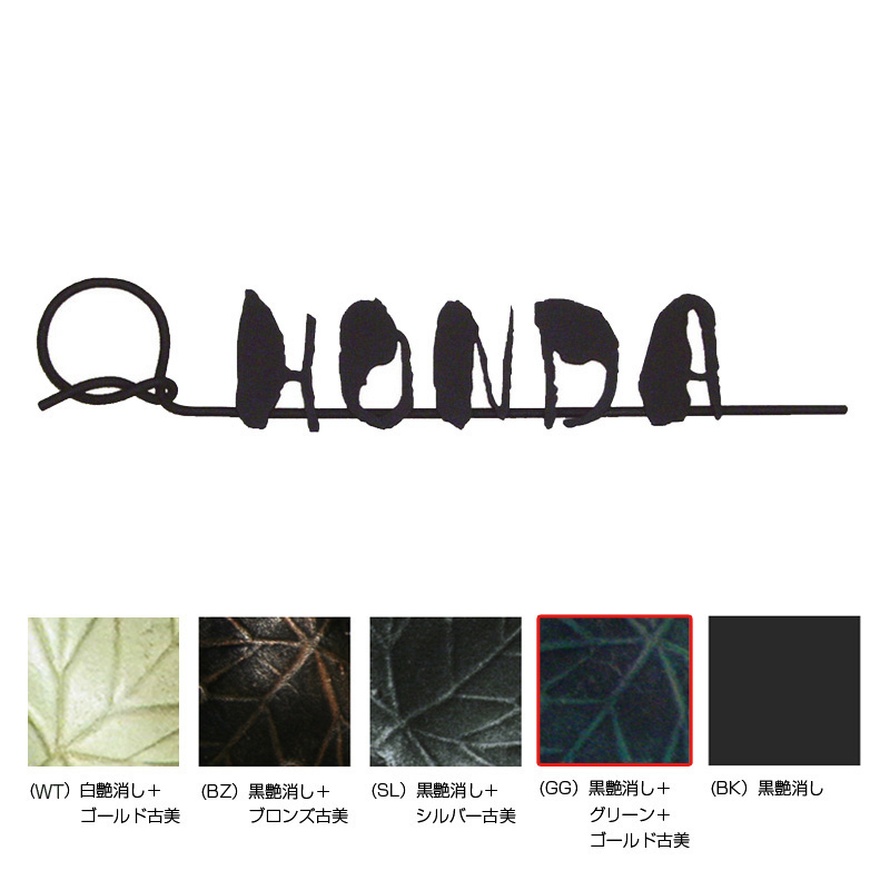 和錆 和モダンな表札 結(yui) 黒艶消し/グリーンゴールド古美 NL1-N70GG