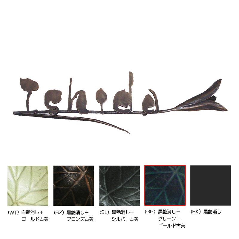 和錆 和モダンな表札 百合(yuri) 黒艶消し/グリーンゴールド古美 NL1-N71GG