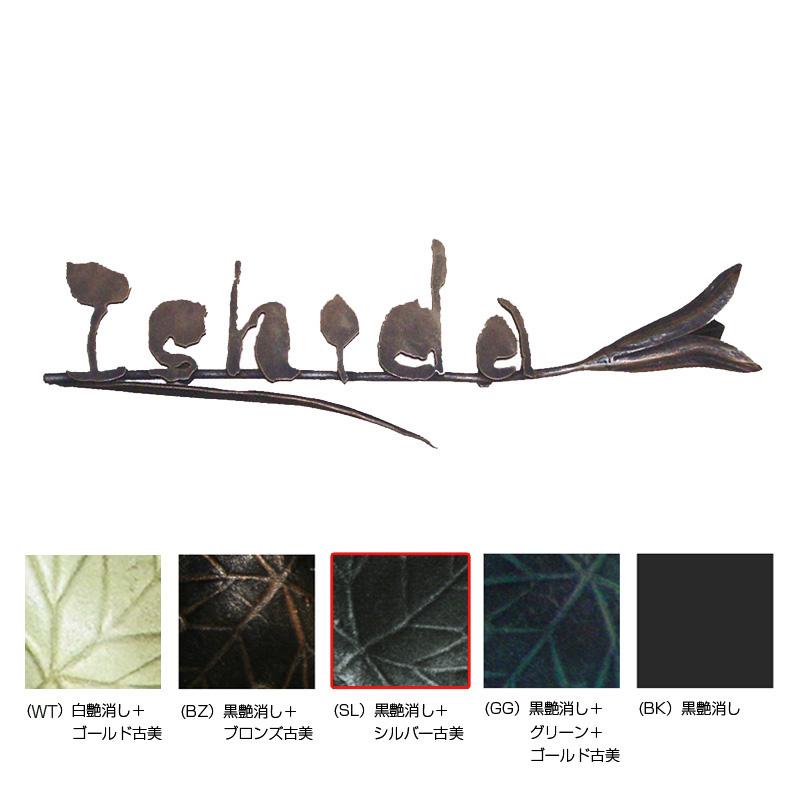 和錆 和モダンな表札 百合(yuri) 黒艶消し/シルバー古美 NL1-N71SL