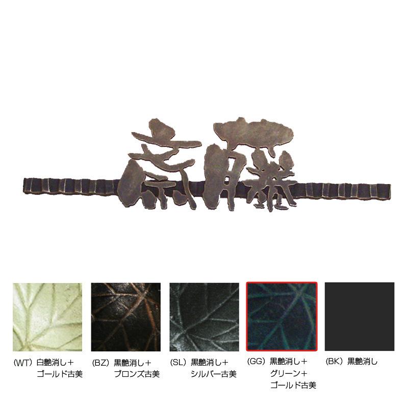 和錆 和モダンな表札 骨(kochi) 黒艶消し/グリーンゴールド古美 NL1-N72GG