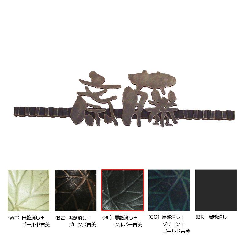 和錆 和モダンな表札 骨(kochi) 黒艶消し/シルバー古美 NL1-N72SL